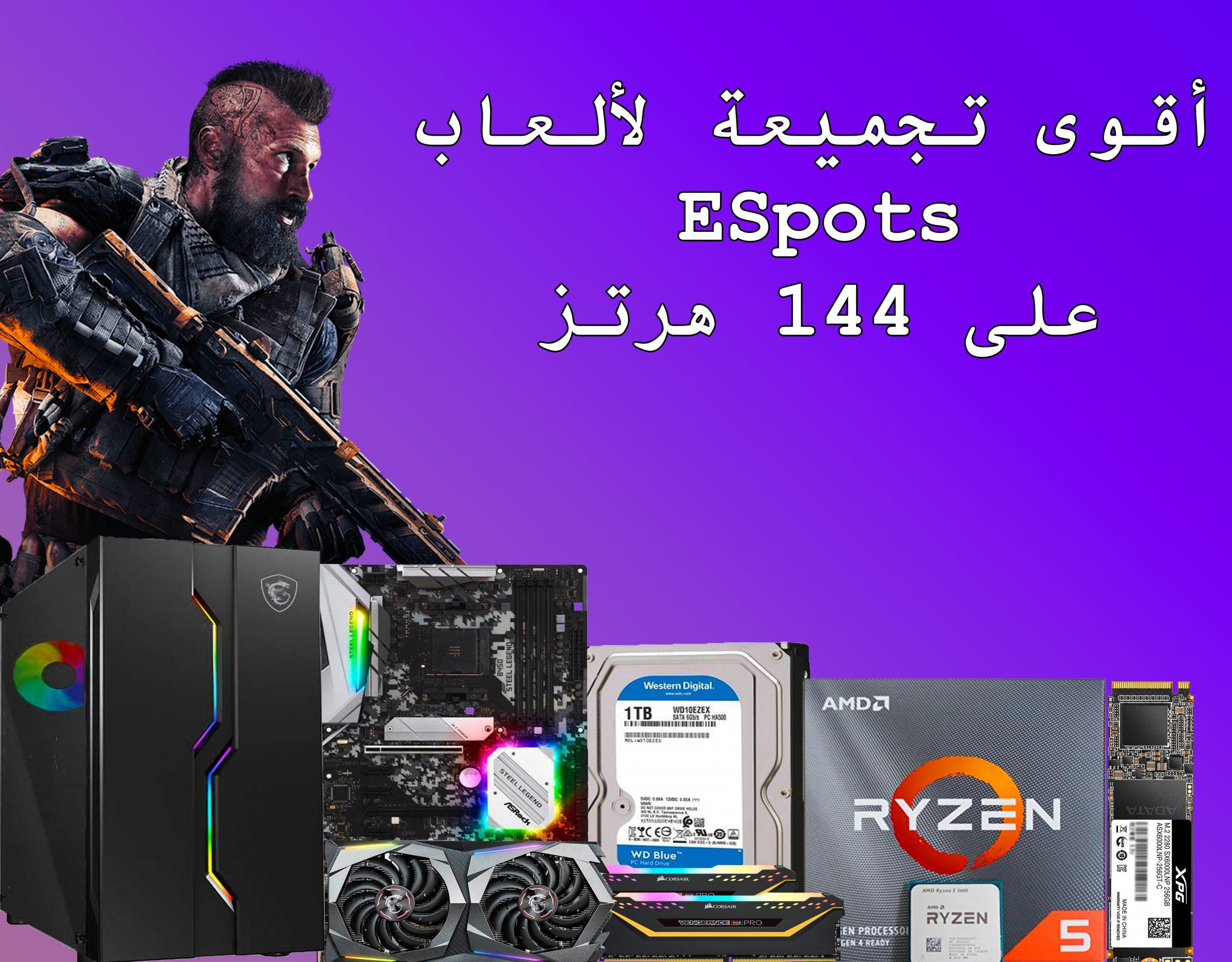أقوى تجميعة كمبيوتر لتشغيل ألعاب Esports على 144 هرتز