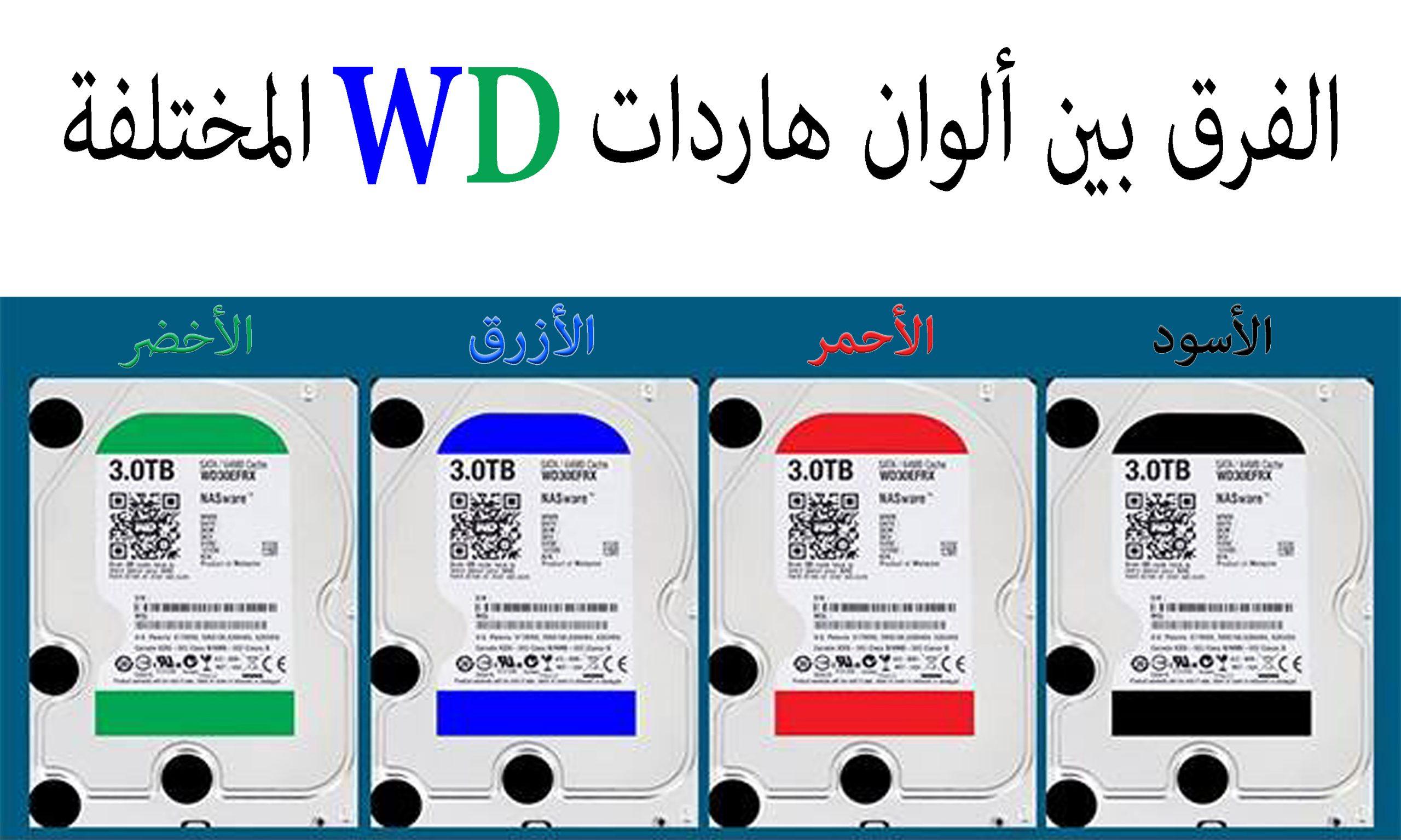 الفرق بين ألوان هاردات Western Digital ما بين Blue أو Green أو غيرهم